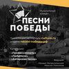 «Песни Победы» проведут второй полуфинальный концерт