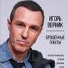 Игорь Верник представит «Брошенные тексты» в ТАСС