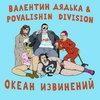Валентин Дядька записал «Океан извинений»