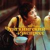 «Чунгкингский экспресс» Вонг Кар-Вая покажут в кино