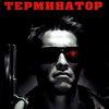 Netflix готовит аниме-«Терминатора»