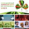Российская премьера «Легенды о волках» пройдёт на фестивале Irish Week