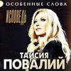 Таисия Повалий представила альбом с «Особенными словами» (Слушать)