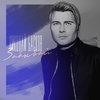 Николай Басков выпустил саундтрек к своей истории (Слушать)