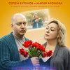 Мария Аронова и Сергей Бурунов придут в «Вечерний Ургант»