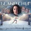 Алексей Айги написал музыку «Белого снега» (Слушать)