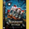 Рецензия на книгу: Денис Ступников - «Ария. Возрождение легенды»