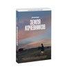 Книга «Земля кочевников» выйдет в России в апреле