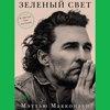 Мэттью Макконахи написал про «Зеленый свет» своей актерской карьеры