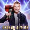 Фильм-концерт Леонида Агутина «Cosmo Life» отправится в тур по России (Видео)