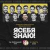 Александр Гудков и Тимати расскажут всю правду о себе Азамату Мусагалиеву