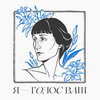 Рецензия: трибьют Анне Ахматовой «Я - голос ваш»