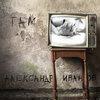 Рецензия: Александр Иванов - «Там»