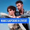 Макс Барских и Zivert устроят премьеру песни в «Вечернем Урганте»