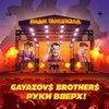 Gayazovs Brothers и «Руки вверх» спели дуэтом «Ради танцпола», папы, мамы и тебя (Слушать)
