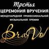 Массимо Кавалетти, Эрвин Шротт и Анггун выступят на церемонии BraVo в Большом театре