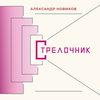 Рецензия: Александр Новиков - «Стрелочник»