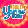 Филипп Киркоров, Валерий Меладзе и Вера Брежнева споют «Удачные песни»