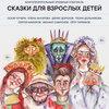 Оскар Кучера и Теона Дольникова расскажут «Сказки для взрослых (детей)»