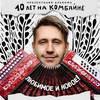 Игорь Растеряев отпразднует «10 лет на комбайне» с музыкантами Дельфина