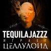 Tequilajazzz сыграет «Целлулоид» целиком в Москве и Питере