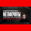 Арсен Ревазов представил видеокнигу «Одиночество-13. Метаферонты» (Видео)