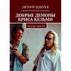 Рецензия на книгу: Евгений Додолев - «Крис Кельми и его демоны. Весёлые заметки»