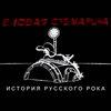 Показ фильма «Звуки Му» в память об Александре Липницком пройдёт в «Доме культуры»