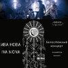 «Ива Нова» представит «БелосНежный концерт» в «Китайском лётчике»