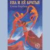 Рецензия на книгу Елены Барбаш «Ева и ее братья»: когда психолог - рок-н-рольщик и немного подпольщик