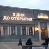 «Художественный» откроется в апреле российской премьерой «Отца»