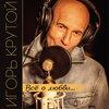 Игорь Крутой спел 32 песни, не претендуя на лавры вокалиста (Слушать)