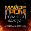 «Я шагаю по Москве» и «Улыбка» вошли в саундтрек «Майора Грома»