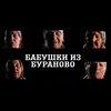 «Бабушки из Бураново» посвятили свой первый клип певице Маниже (Видео)
