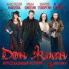 Аудиоверсию мюзикла «Дон Жуан. Нерассказанная история» представили в интернете (Слушать)