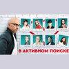 Дмитрий Нагиев появится «В активном поиске» на Premier (Видео)