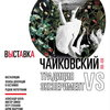 Выставка «Чайковский – XIX–XXI: Традиция vs Эксперимент» покажет работы сценографов разных поколений