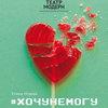 В театре «Модерн» поставят «#Хочунемогу» по пьесе Елены Исаевой «Я боюсь любви»