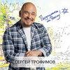Сергей Трофимов открыл подписку на весну (Слушать)