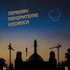 Электронные музыканты посвятили сборник «Первому Покорителю космоса» (Слушать)