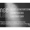 Сформирован список участников международной творческой лаборатории NGC Lab