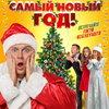 «Самый Новый год!» с Романом Курцыным покажет «ТВ 1000. Русское кино» (Видео)