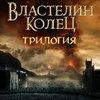 Всего «Властелина Колец» покажут в Москве в Вальпургиеву ночь