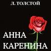 Netflix заказал современную версию «Анны Карениной» у российской студии