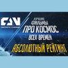 «Космическая одиссея» Стэнли Кубрика возглавила рейтинг лучших фильмов о космосе