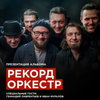 «Рекорд Оркестр» представит новый альбом с мастером ситара