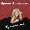 Рецензия: Ирина Аллегрова - «Суженый мой...»
