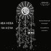 «Ива Нова» повторит «БелосНежный концерт» в новом live-альбоме (Видео)