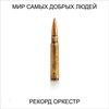 «Рекорд Оркестр» сделали «Мир самых добрых людей» под влиянием Леонида Агутина (Слушать)