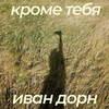 Иван Дорн показал чудом уцелевшую песню (Слушать)